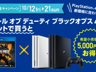 10月21日(日)まで|PS4Proと『 コール オブ デューティ ブラックオプス 4 』をセットで購入すると5,000円分お得に!