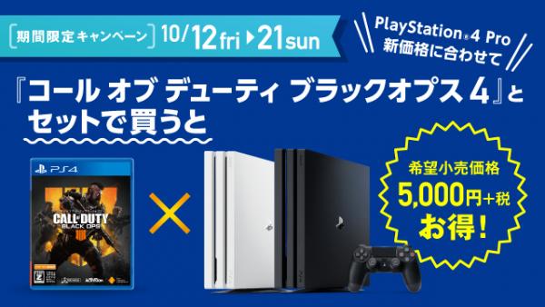 10月21日(日)まで PS4Proと『 コール オブ デューティ ブラックオプス 4 』をセットで購入すると5,000円分お得に!
