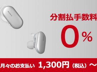 月々1,300円って本当?|新製品 完全ワイヤレスイヤホン 「WF-SP900」