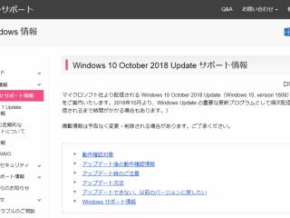 お知らせ| Windows 10 October 2018 Update サポート情報 アップデートの提供停止
