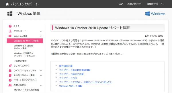 お知らせ  Windows 10 October 2018 Update サポート情報 アップデートの提供停止