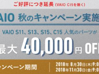 お知らせ| 2018年 VAIO 秋のキャンペーン 好評につき11月30日(金)9:00まで延長
