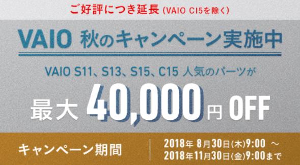 お知らせ  2018年 VAIO 秋のキャンペーン 好評につき11月30日(金)9:00まで延長
