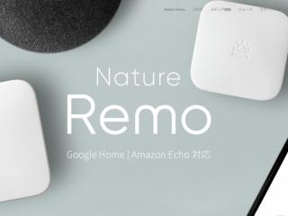 お知らせ| スマートリモコン「Nature Remo」 ソニーストア 取扱開始