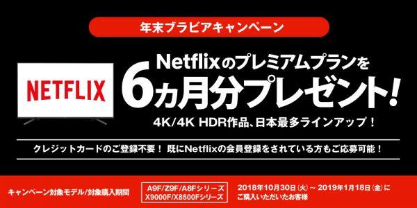 お知らせ|4Kブラビア購入者限定! Netflixのプレミアムプランを6ヵ月分プレゼント!