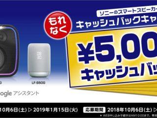 新製品「SRS-XB501G」が3万円を切る! ソニーのスマートスピーカー キャッシュバックキャンペーン