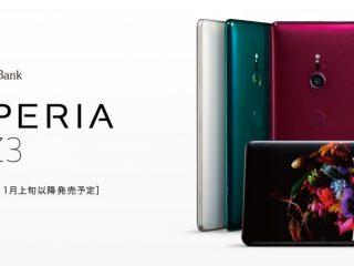 新製品|有機ELディスプレイを搭載「 Xperia XZ3 」を発売