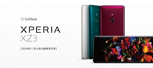 新製品 有機ELディスプレイを搭載「 Xperia XZ3 」を発売