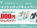 Xperia Ear Duo(XEA20)キャッシュバックキャンペーン