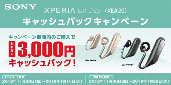 お知らせ| Xperia Ear Duo(XEA20)キャッシュバックキャンペーン 発表