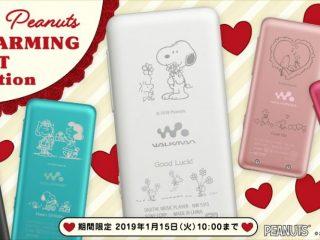 コラボモデル登場| ウォークマン Sシリーズ PEANUTS Heartwarming Gift Collection