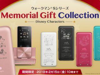 コラボモデル登場| ウォークマン Sシリーズ Memorial Gift Collection〔Disney Characters〕