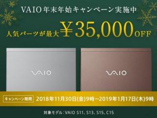 お知らせ|人気パーツが最大35,000円OFF「 VAIO 年末年始キャンペーン 」