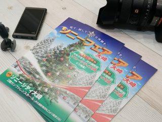 2018年冬・ソニーフェア 開催 |12月1日(土)・2日(日)店舗臨時休業のお知らせ