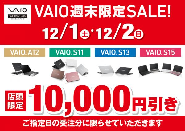 店頭限定|VAIO週末限定セール「 VAIO当店店頭オーダーにて10,000円OFF 」