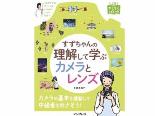 新刊書籍紹介|大好評 すずちゃんの上達やくそくBOOK 第2弾!『 すずちゃんの理解して学ぶカメラとレンズ 』