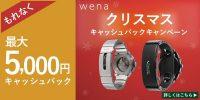 wena wrist クリスマスキャッシュバックキャンペーン