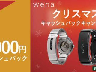 お知らせ| wena wrist クリスマスキャッシュバックキャンペーン