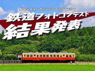 α Universe| ソニーオープンフォトコン 鉄道フォトコンテスト 審査結果発表の記事をはじめ5つの記事が更新!