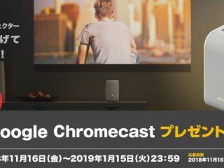 お知らせ| LSPX-P1と繋げて、映画を大画面で!Google Chromecast プレゼントキャンペーン