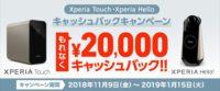 Xperia Touch・Xperia Hello! キャッシュバックキャンペーン