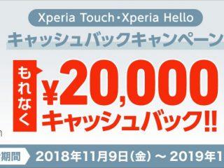 お知らせ| Xperia Touch・Xperia Hello! キャッシュバックキャンペーン