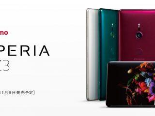 Xperia XZ3 ドコモ( SO-01L )も11月9日発売決定!価格98,496円
