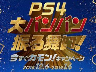 お知らせ| PS4 大バンバン振る舞い!今すぐカモン!キャンペーン