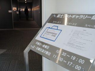 私の今年最後の写真展巡り| 北海道胆振東部地震 被災者支援チャリティー写真展