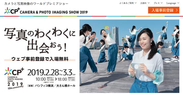 お知らせ|カメラと写真映像のワールドプレミアショー CP+2019 入場事前登録開始!
