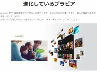 まもなくアップデート| Android TV 機能搭載ブラビア 今後のアップデート予定