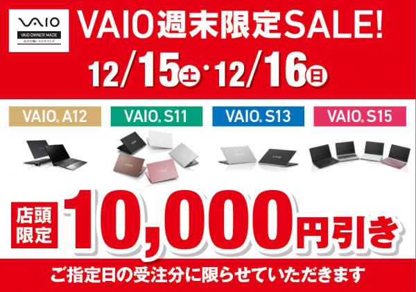 これは安い…|VAIO S15 今週末(12/15、12/16)底値となる VAIO週末限定セール
