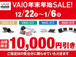 店頭限定| VAIO年末年始セール 「VAIO当店店頭オーダーにて10,000円OFF」