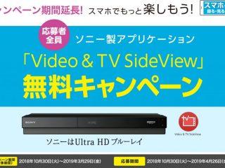 期間延長|スマホでもっと楽しもう!Video&TV SideView 無料キャンペーン