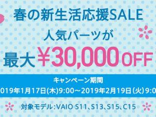 お知らせ| VAIO春の新生活応援SALE にて人気パーツが最大3万円OFF