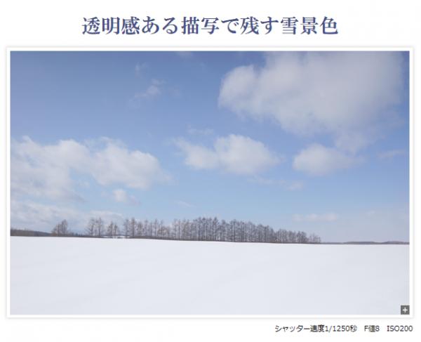 福田健太郎氏が解説!冬景色の撮り方とレンズ選び