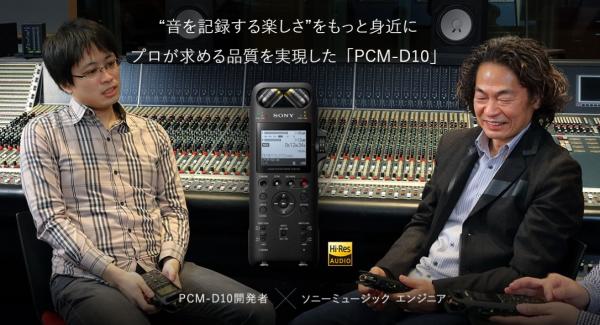 PCM-D10 開発ストーリー