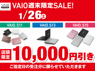 店頭限定| VAIO週末限定セール 「VAIO当店店頭オーダーにて10,000円OFF」