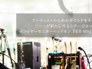 お知らせ|ステージモニター『 IER-M9/IER-M7 』設計者のこだわりを聞く!