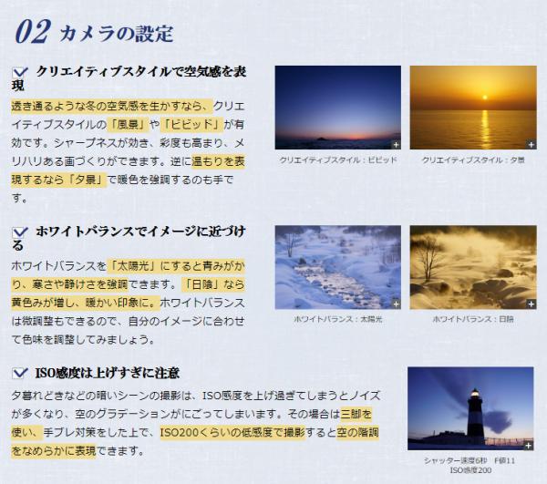 福田先生の冬の撮影 3ヵ条