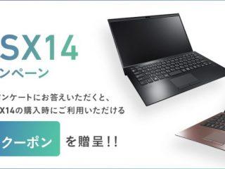 VAIO SX14 「5%OFF」は1月31日(木)まで|VAIO SX14発売記念キャンペーン