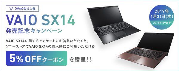 VAIO SX14発売記念キャンペーン