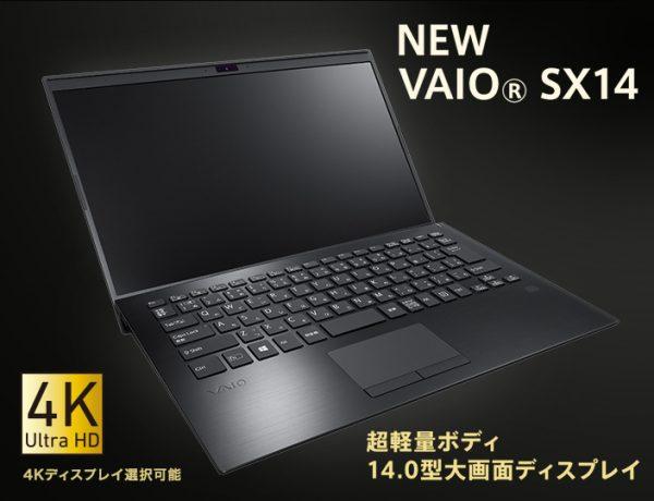 新製品VAIO SX14