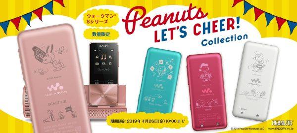 コラボモデル| ウォークマン Sシリーズ  PEANUTS LET'S CHEER! Collection 新登場