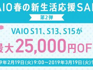 最大25,000円OFF|第2弾 VAIO春の新生活応援SALE 対象モデルVAIO S11 S13 S15