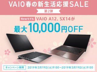 NEWモデルが最大10,000円OFF|第2弾 VAIO春の新生活応援SALE 対象モデルVAIO A12 SX14