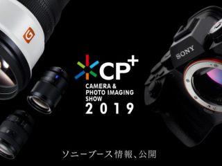 CP+2019 ソニーブース情報|スペシャルセミナーのスケジュール公開!