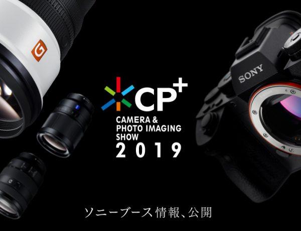 CP+2019 ソニーブース