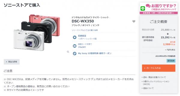 DSC-WX350