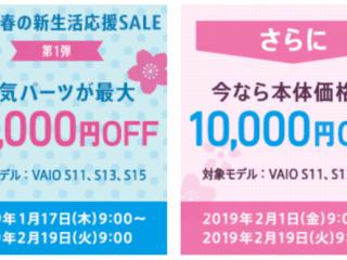 2月19日までの期間限定|  VAIO S11、VAIO S13、VAIO S15 の本体価格が10,000円OFF